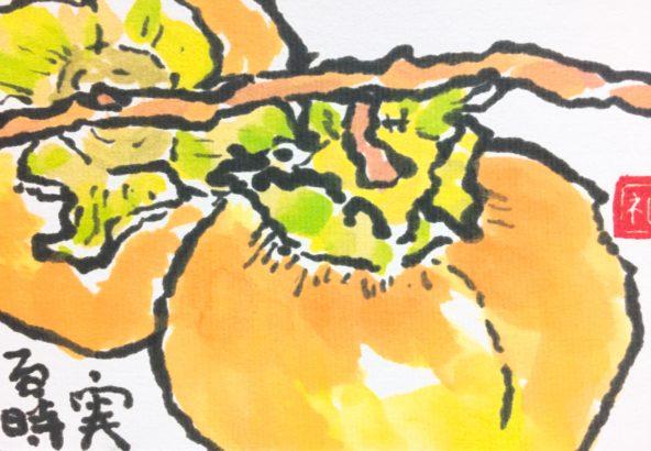 柿が描かれた絵手紙