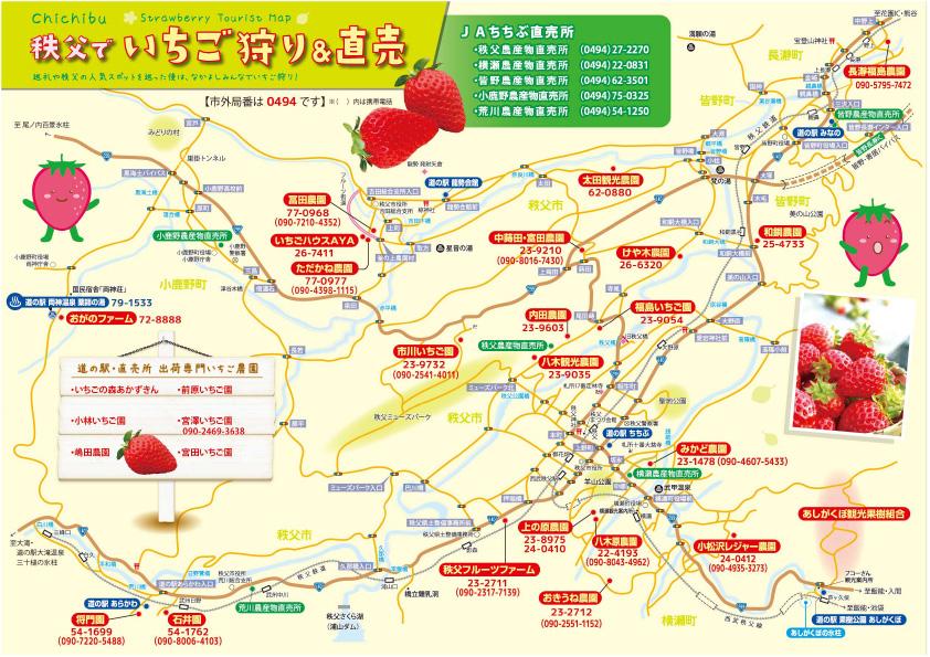 秩父のいちご農園MAP2020