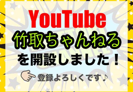 youtube開設しました