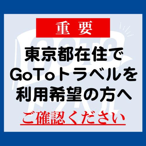 東京都在住でgotoトラベルを利用希望の方へ