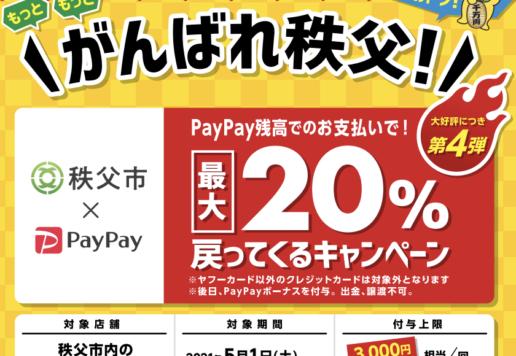 もっともっとがんばれ秩父!paypay最大20%戻ってくるキャンペーン