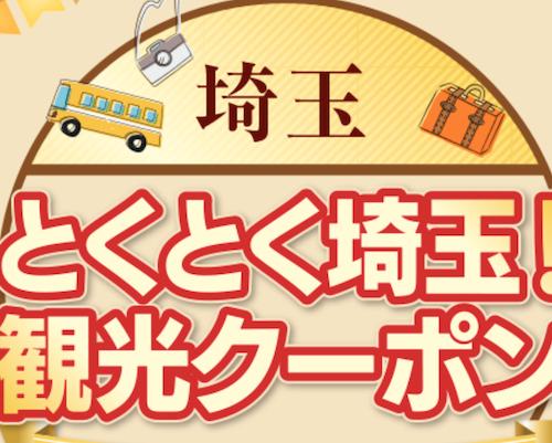 とくとく埼玉!観光クーポン